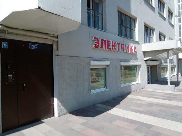 Novoslobodskaya 67 jur adress