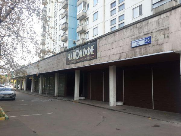 Офис на Сокольнический вал 38