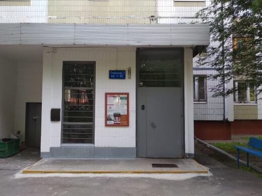 вход в здание Херсонская 5