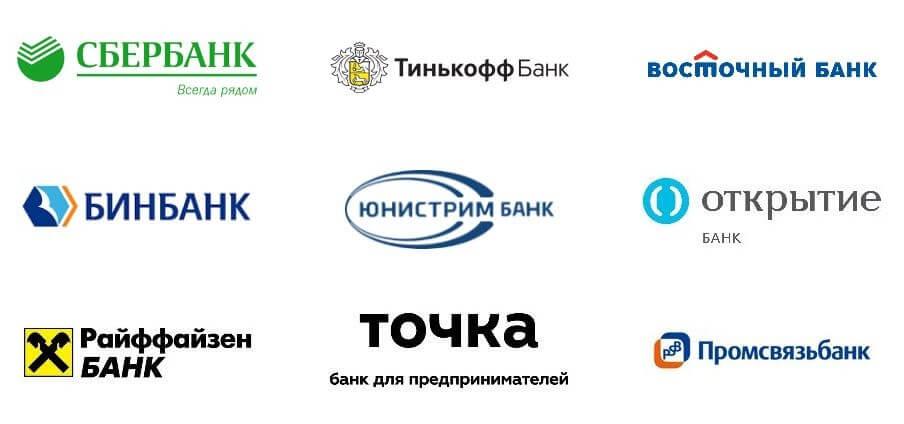 Банки для открытия расчетного счета