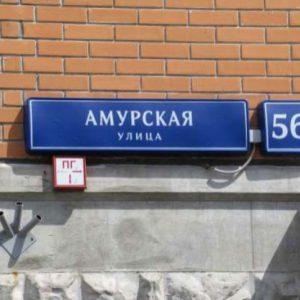 Офис на улице Амурская 56