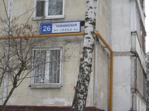 uradress v 16 fns Taininskaya 26