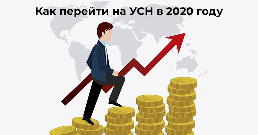 Порядок перехода с ОСНО на УСН в 2019 - 2020 годах (условия)