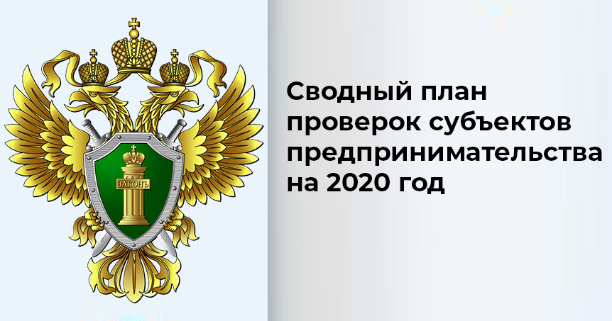 план проверок 2020