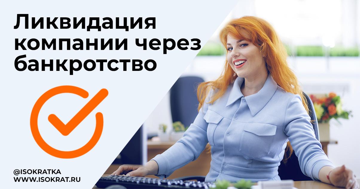 банкротство и ликвидация организации цена в москве