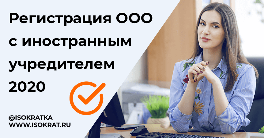 Регистрация ООО учредитель иностранец