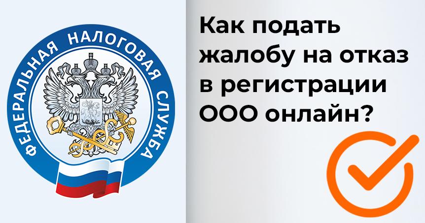 Обратиться в ФНС России