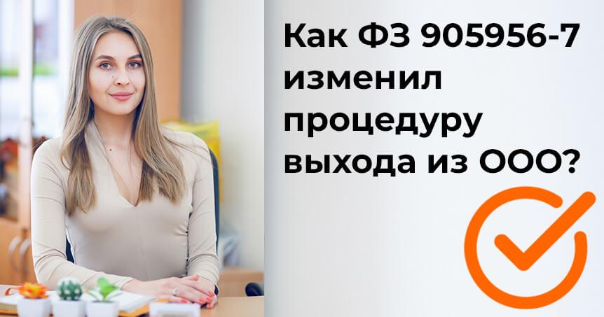 ФЗ 905956-7